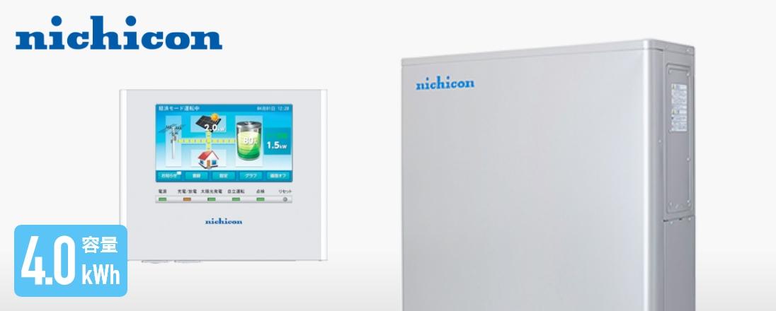 nichicon ハイブリッド蓄電池システム 12kwh