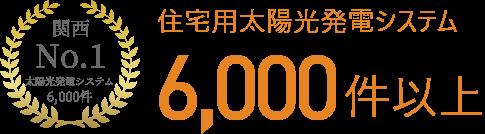 関西No.1 住宅用太陽光発電システム6,000件以上